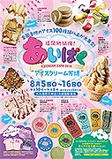 天神で「あいぱく~アイスクリーム万博~」 120種のアイス一堂に