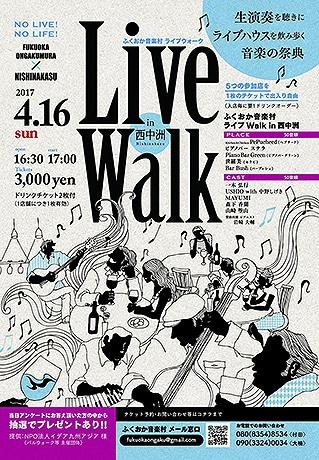 福岡・西中洲でライブハウスのはしごイベント「ライブウォーク」