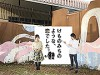福岡市動物園で「コトバ動物園」 動物テーマにした言葉を展示