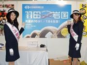 羽田空港で「岩国錦帯橋空港」PRー地元キャラ・ミス岩国らも応援に