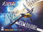 幕張海浜公園でエアレース「RED BULL AIR RACE」 日本人パイロット出場も