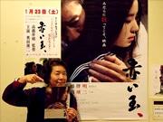 フォルツァ総曲輪で「富山短編映画祭2016」 奥田瑛二さんらトークイベントも