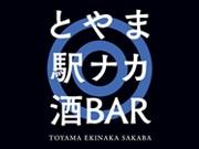 富山駅で「とやま駅ナカ酒BAR」 地元14酒蔵の日本酒を1杯100円で