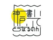 富山でロック漫筆家・安田謙一さんトークショー 初のエッセー本刊行記念