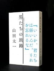 富山で脚本家・山田太一さんの魅力を語るトークショー シナリオ本刊行記念