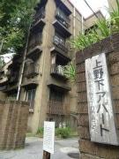 「上野下アパート」建て替え決定-最後の同潤会アパート消える