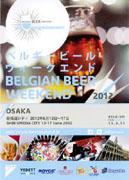 新梅田シティで「ベルギービールウィークエンド」-ベルギービール81種