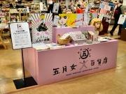 梅田ロフトにウェブショップ「五月女百貨店」実店舗 人気女性イラストレーターの商品並ぶ