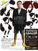 大阪・福島で「やしきたかじん」展 未公開含む写真100点など