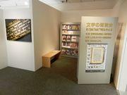 梅田で「文字の博覧会」展 世界の魅力的な文字資料80点