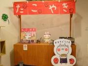 梅田ロフトで関西初「うさまる」企画展 たこ焼きモチーフの展示、大阪限定で登場