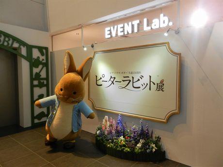 グランフロント大阪で「ピーターラビット展」 直筆原画など資料200点超