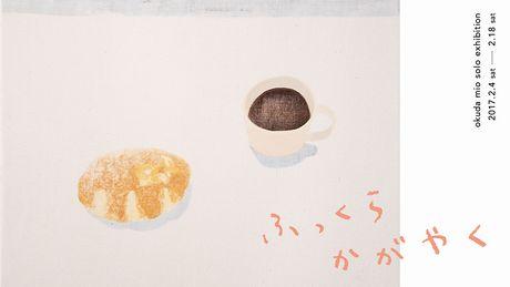 「パン画家」奥田澪さん、大阪・天神橋で個展 卓上の幸せ描く