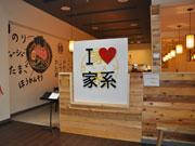 バンクーバーのダウンタウンに「横浜家系」ラーメン カナダ2号店