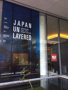 バンクーバーで「日本文化」展 隈研吾さん建築プロジェクトやMUJIショップも