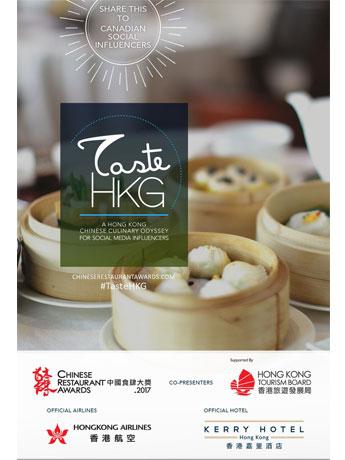バンクーバーでフードブロガーコンテスト 賞品は香港グルメの旅