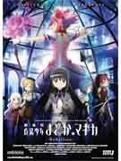 Popular Anime 'Puella Magi Madoka Magica The Movie Rebellion' Coming soon in Canada