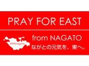 「PRAY FOR EAST」山口から元気を、東へ-今自分たちに出来る支援活動を
