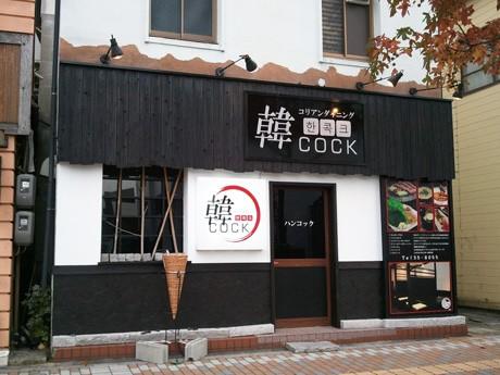 東京都内の本当に美味しい韓国料理の名店おすす …