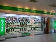 ゆめタウン宇部に軽食&喫茶「グリーンオアシス」-県内2店舗目