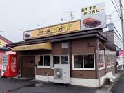 山陽小野田の「カレー屋 ロック」3周年 営業時間変更が奏功