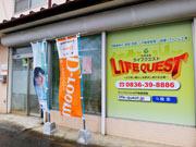 宇部・西岐波に不動産会社「ライフクエスト」 地域密着型店舗目指す