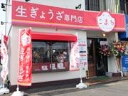 宇部・琴芝に生ギョーザ専門店「こまち」 テークアウトで提供、「男餃子」も