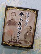 横須賀の歴史しのぶ「龍馬と海舟の幕末牛鍋カレー」 文明開化コンセプトに