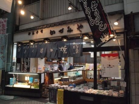 和菓子司「いづみや」衣笠本店 ...