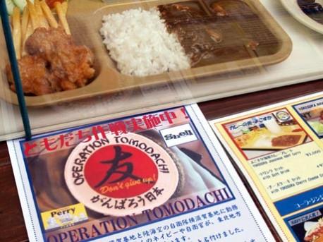 横須賀海軍カレー本舗で「復興 ...