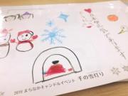 湯沢でキャンドルイベント「千の雪灯り」 子どもたちの願い寄せて
