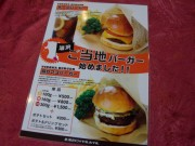 湯沢のご当地「湯沢バーガー」 地域食材ふんだんに使い