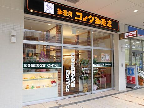 「コメダ珈琲店」あべの店