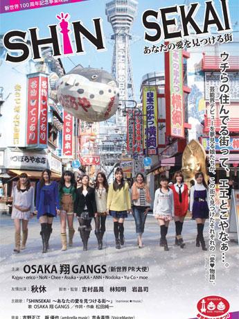 SHINSEKAI~あなたの愛を見つける街~