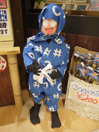 「忍たま乱太郎」なりきりスーツ