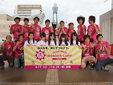 ワンダーキャンプ関西の会見に集まった芸人とNMB48