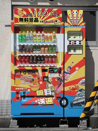 景品が選べる飲料用自動販売機「メディア・マシーン」