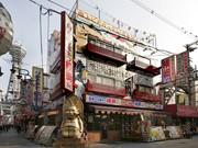 新世界の串カツ店16店、1,000円で一日食べ放題に-100周年企画で