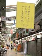 新世界市場でポスター展-商店街再生に電通若手クリエーターが制作