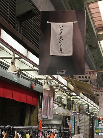新世界市場「なにわ小町」のふんどしポスター