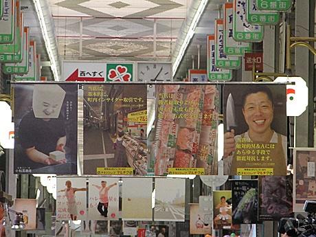 ユニークなポスターが並んだ文の里商店街