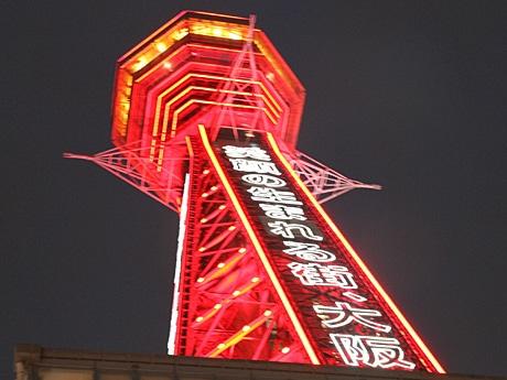 真っ赤にライトアップした通天閣