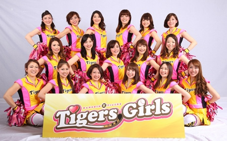 Tigers Girls ©阪神タイガース