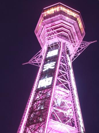 桜色にライトアップした通天閣