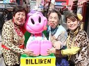 通天閣でカワイイ「ビリケンさん」披露-「OSAKA KAWAii!!」PR