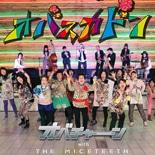 大阪の絡んでくるアイドル「オバチャーン」の新曲はスカ 通天閣でイベント開催へ