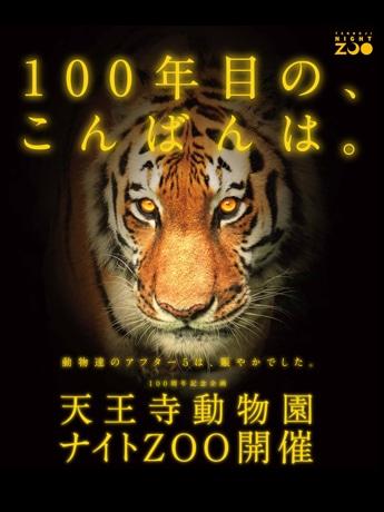 天王寺動物園ナイトZOOのポスター