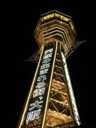 通天閣が阪神タイガースとコラボ イエローにライトアップ