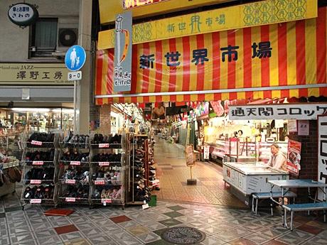 新世界市場の入り口(左が澤野工房)