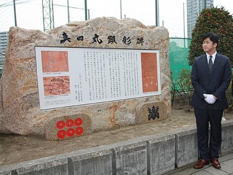 「真田丸顕彰碑」と水谷翔太区長